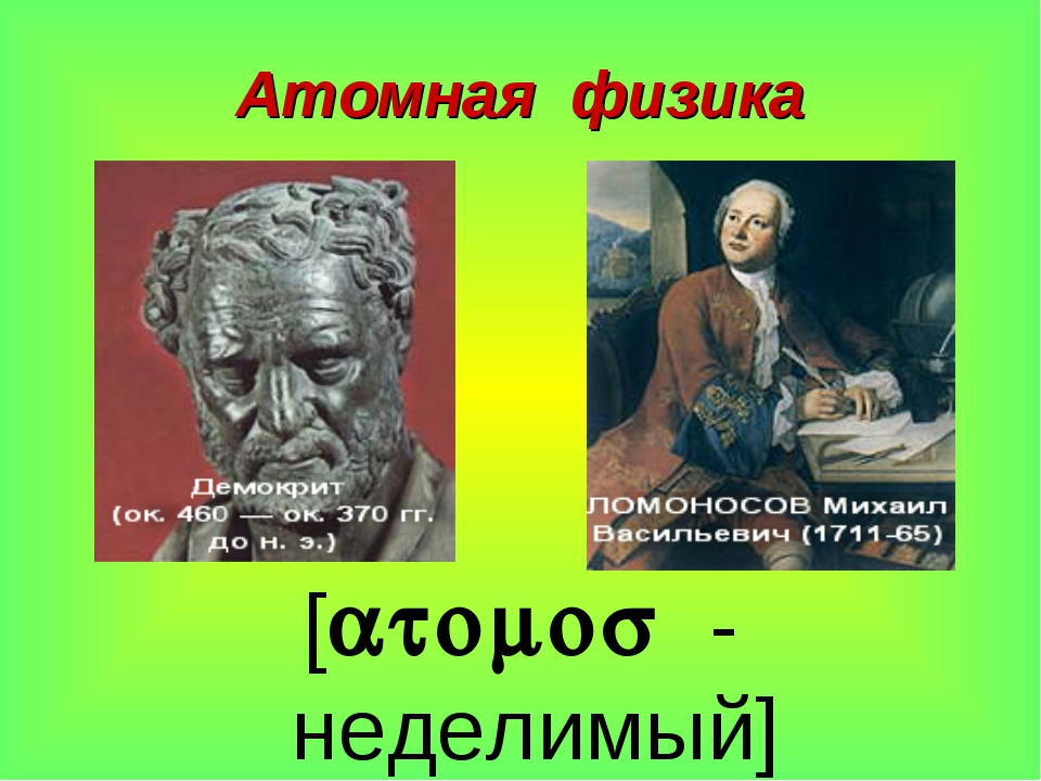 Атомная физика [atomos - неделимый]