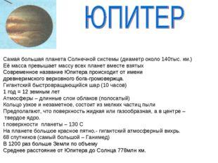 Самая большая планета Солнечной системы (диаметр около 140тыс. км.) Её масса