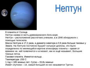 8 планета от Солнца Нептун назван в честь древнеримского бога моря. Нептун –