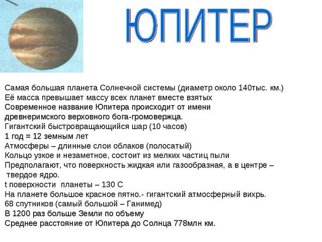 Самая большая планета Солнечной системы (диаметр около 140тыс. км.) Её масса...
