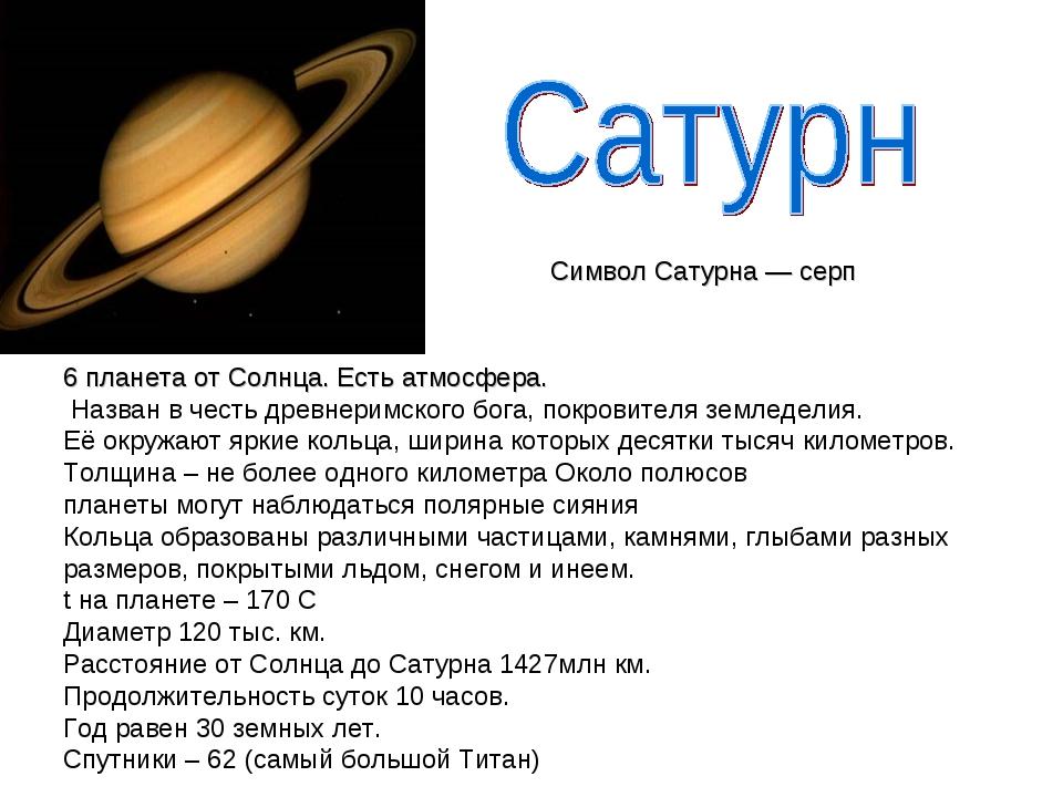 6 планета от Солнца. Есть атмосфера. Назван в честь древнеримского бога, покр...