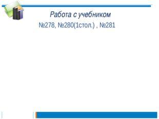 Работа с учебником №278, №280(1стол.) , №281