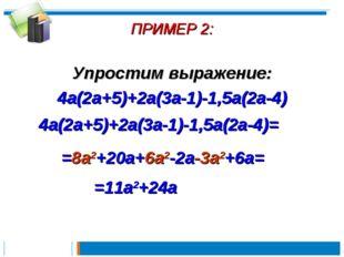 ПРИМЕР 2: Упростим выражение: 4a(2a+5)+2a(3a-1)-1,5a(2a-4) 4a(2a+5)+2a(3a-1)-