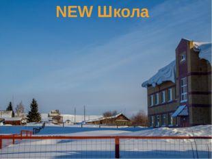 NEW Школа