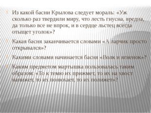 Из какой басни Крылова следует мораль: «Уж сколько раз твердили миру, что лес