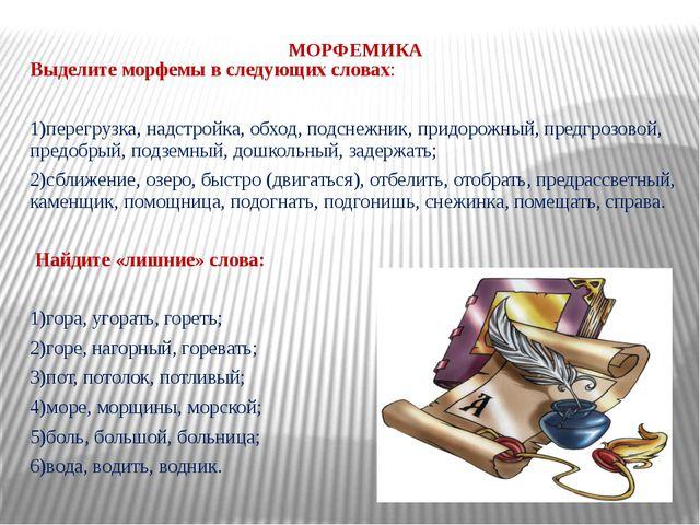 МОРФЕМИКА  Выделите морфемы в следующих словах: 1)перегрузка, надстройка, об...