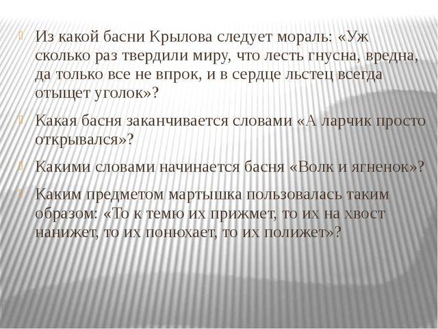 Из какой басни Крылова следует мораль: «Уж сколько раз твердили миру, что лес...