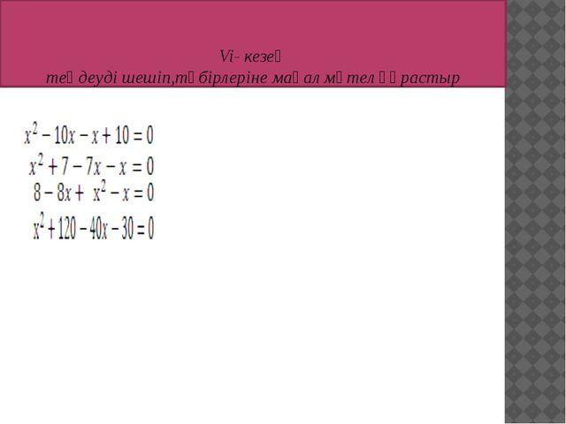 Vi- кезең теңдеуді шешіп,түбірлеріне мақал мәтел құрастыр 1. 2. 3. 4.
