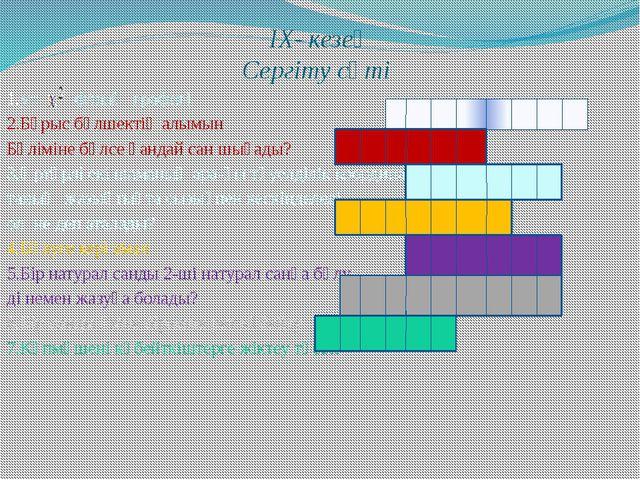IX- кезең Сергіту сәті 1.y= ф/ның графигі 2.Бұрыс бөлшектің алымын Бөліміне б...