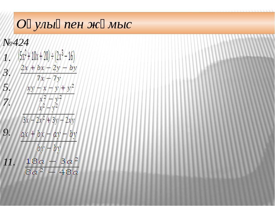 Оқулықпен жұмыс №424 1. 3. 5. 7. 9. 11.