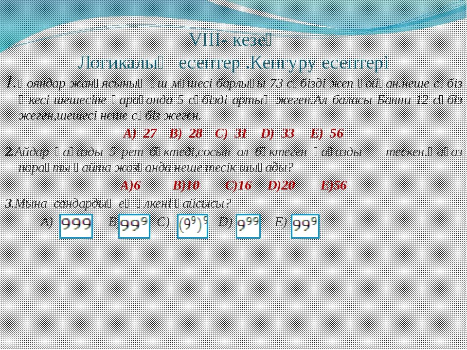 VIII- кезең Логикалық есептер .Кенгуру есептері 1.Қояндар жанұясының үш мүшес...