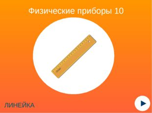 Ребусы 10 ТОК