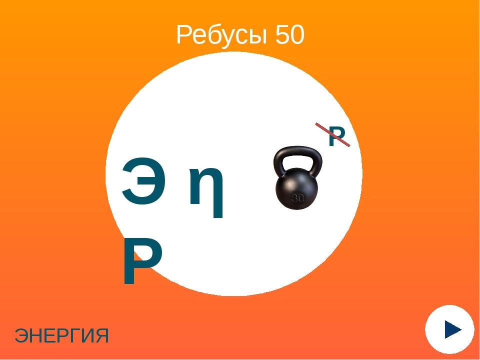Ребусы 50 Э ǂ Р Р ЭНЕРГИЯ