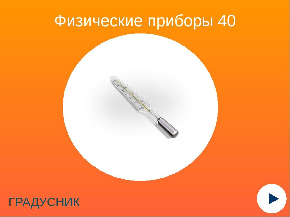 Физические приборы 40 ГРАДУСНИК