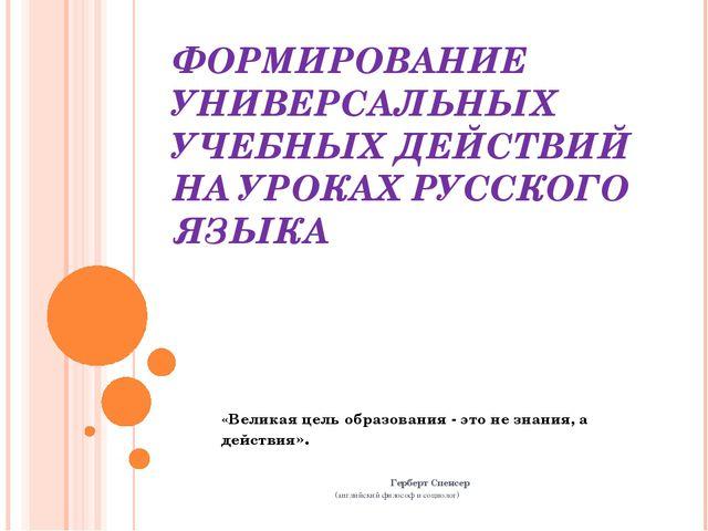 «Великая цель образования - это не знания, а действия». Герберт Спенсер  (а...