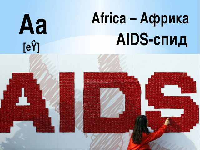 Aa AIDS-спид [eɪ] Africa – Африка