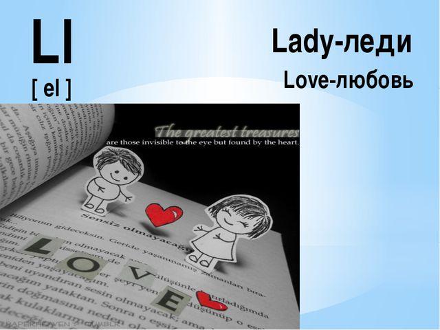Ll [ el ] Lady-леди Love-любовь