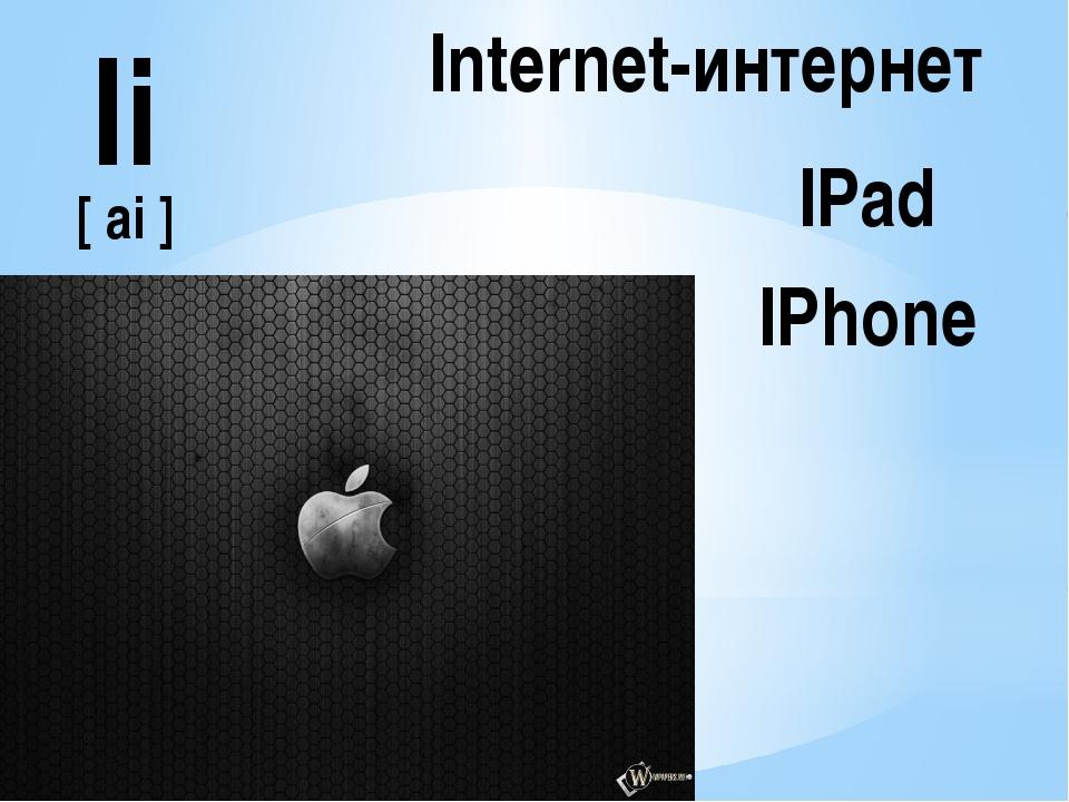 Ii [ ai ] Internet-интернет IPad IPhone