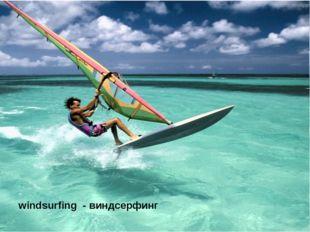 windsurfing - виндсерфинг