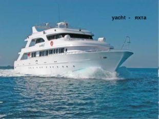 yacht - яхта