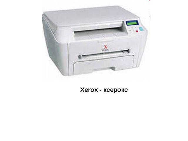 Xerox - ксерокс