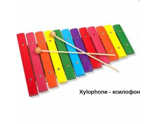 Xylophone - ксилофон