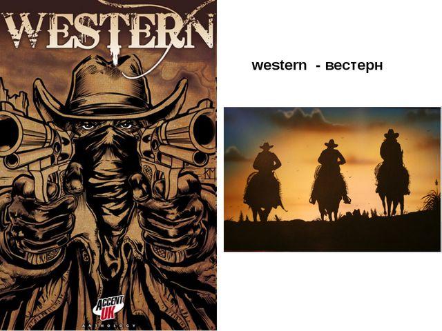 western - вестерн