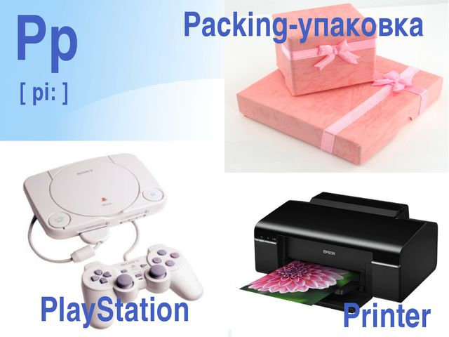 Pp [ pi: ] PlayStation Packing-упаковка Printer