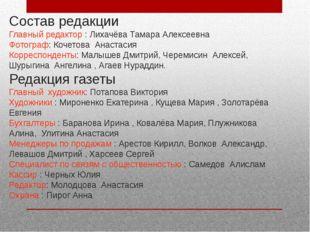 Состав редакции Главный редактор : Лихачёва Тамара Алексеевна Фотограф: Кочет