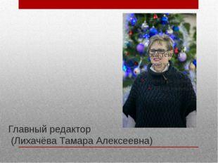 Главный редактор (Лихачёва Тамара Алексеевна)