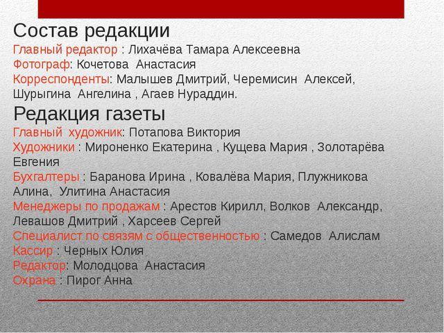 Состав редакции Главный редактор : Лихачёва Тамара Алексеевна Фотограф: Кочет...