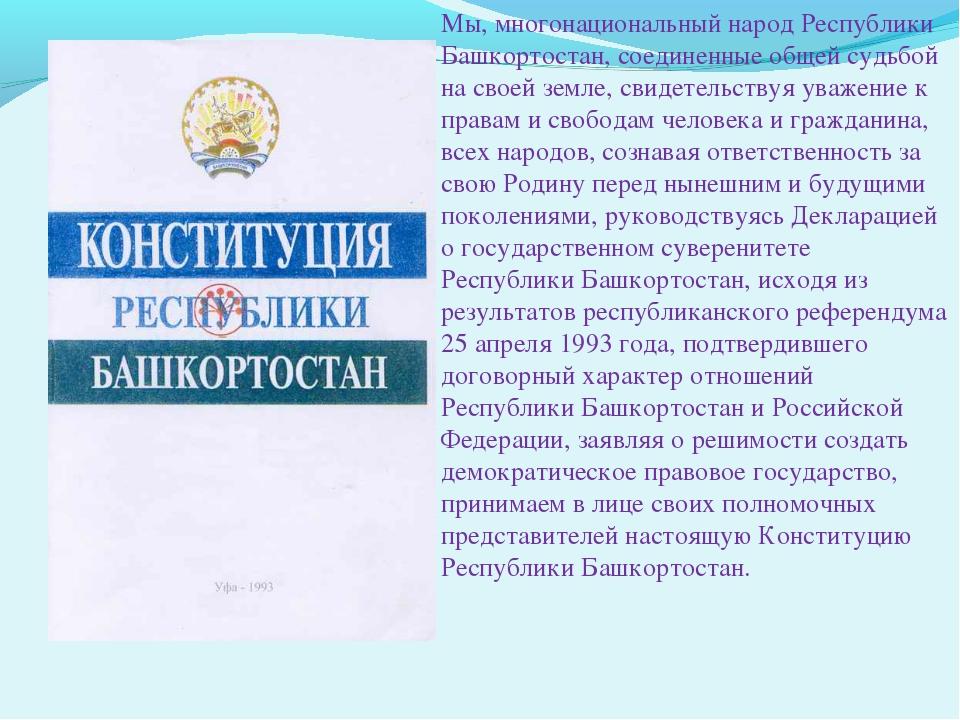 часто поздравление главы с днем конституции республики башкортостан кто уже давно