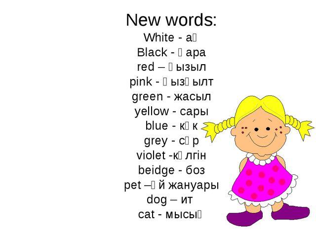 New words: White - ақ Black - қара red – қызыл pink - қызғылт green - жасыл y...