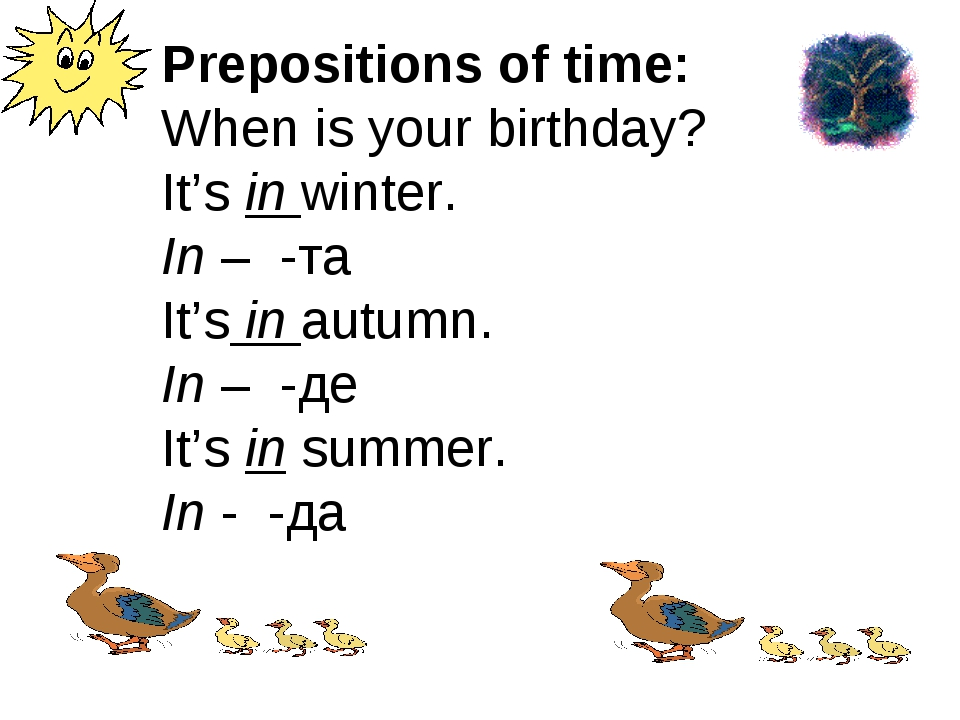 Prepositions of time: When is your birthday? It's in winter. In – -та It's in...