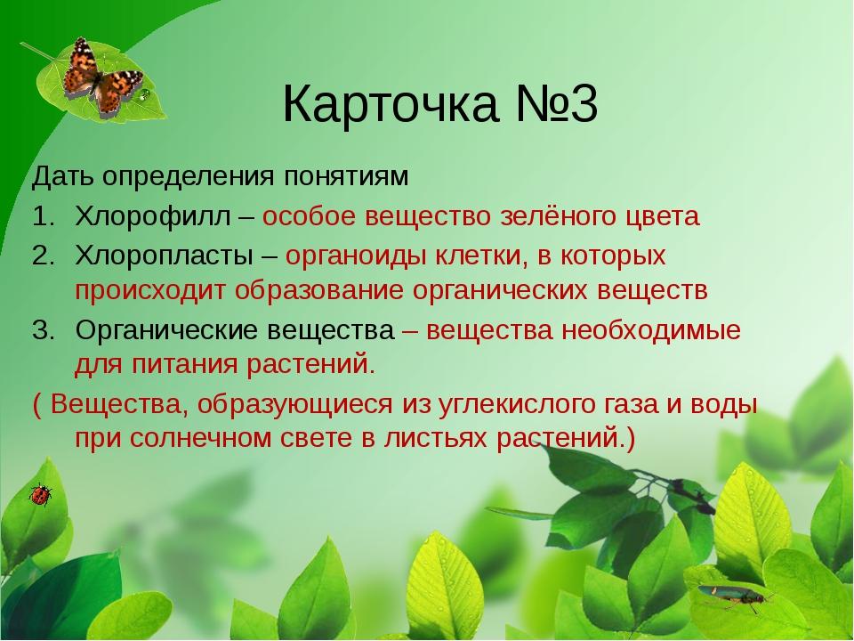 Карточка №3 Дать определения понятиям Хлорофилл – особое вещество зелёного цв...