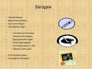 Черный Ивашка- Деревянная рубашка, Где носом поведет, Там заметку кладет. Ра