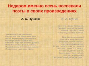 Недаром именно осень воспевали поэты в своих произведениях А. С. Пушкин Уныла