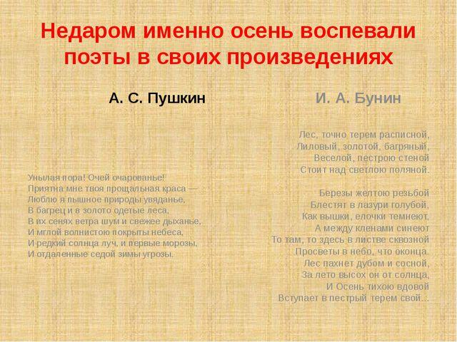 Недаром именно осень воспевали поэты в своих произведениях А. С. Пушкин Уныла...