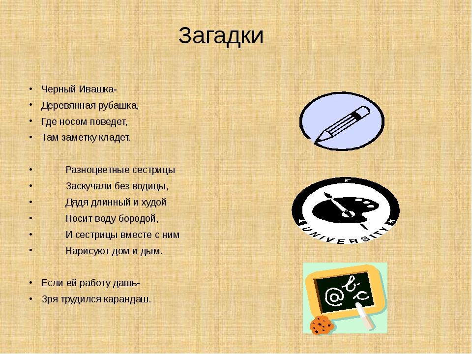 Черный Ивашка- Деревянная рубашка, Где носом поведет, Там заметку кладет. Ра...