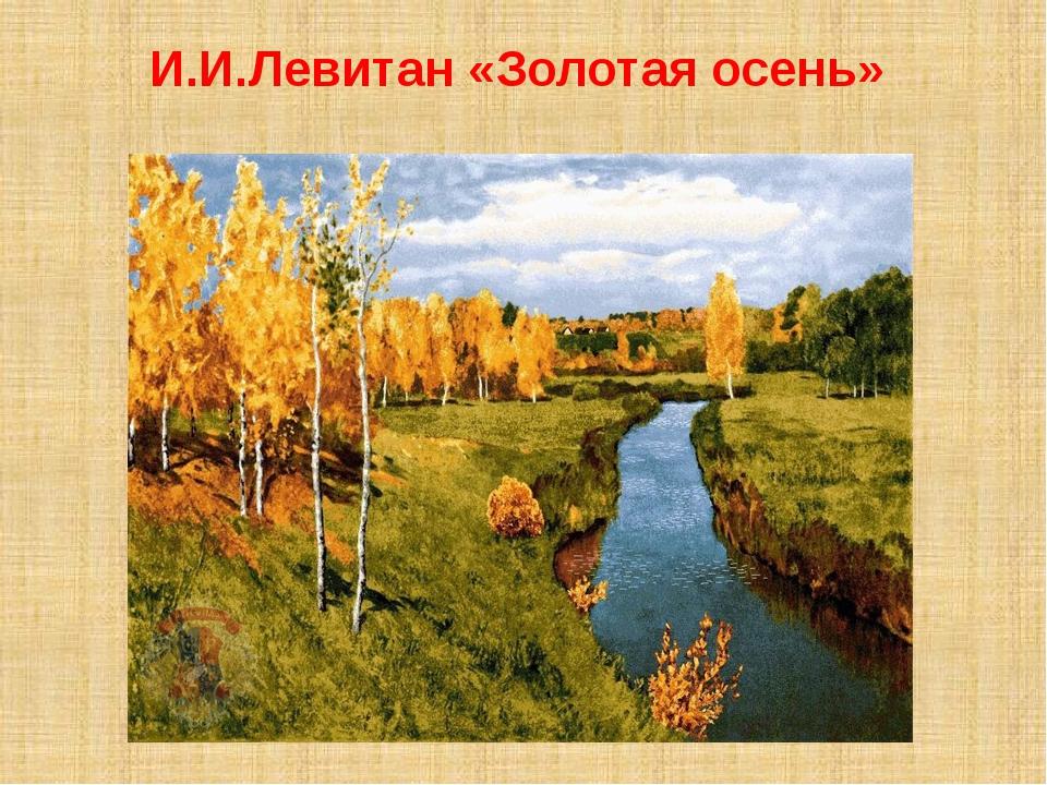 Картинка осень левитан прокатами, магазинами