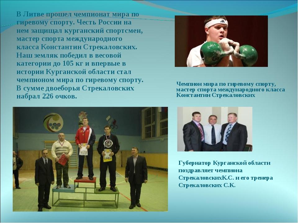 В Литве прошел чемпионат мира по гиревому спорту. Честь России на нем защищал...