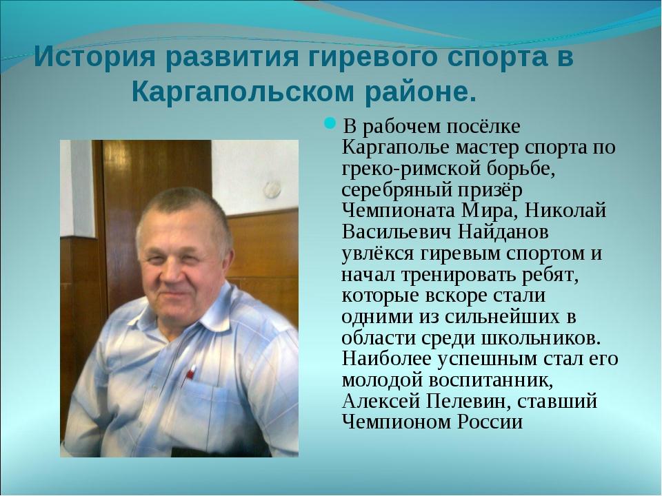 История развития гиревого спорта в Каргапольском районе. В рабочем посёлке Ка...