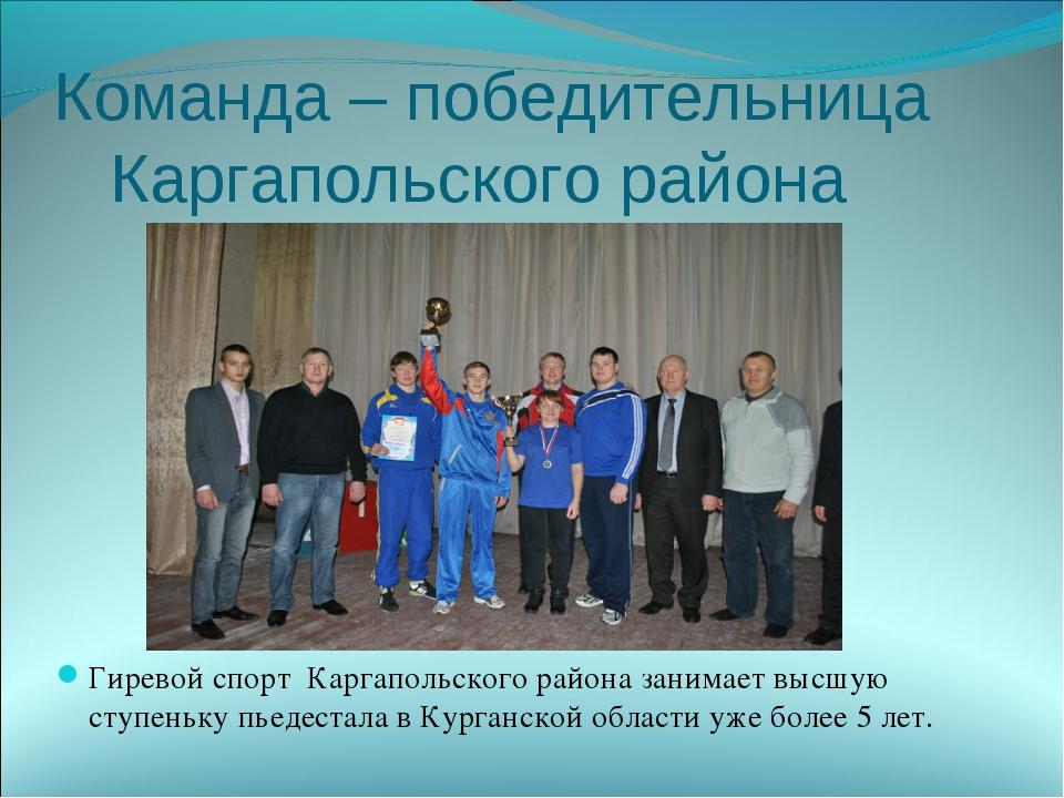 Команда – победительница Каргапольского района Гиревой спорт Каргапольского р...