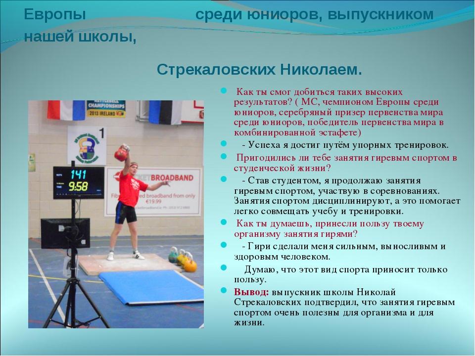 Интервью с МС по гиревому спорту, чемпионом Европы среди юниоров, выпускником...