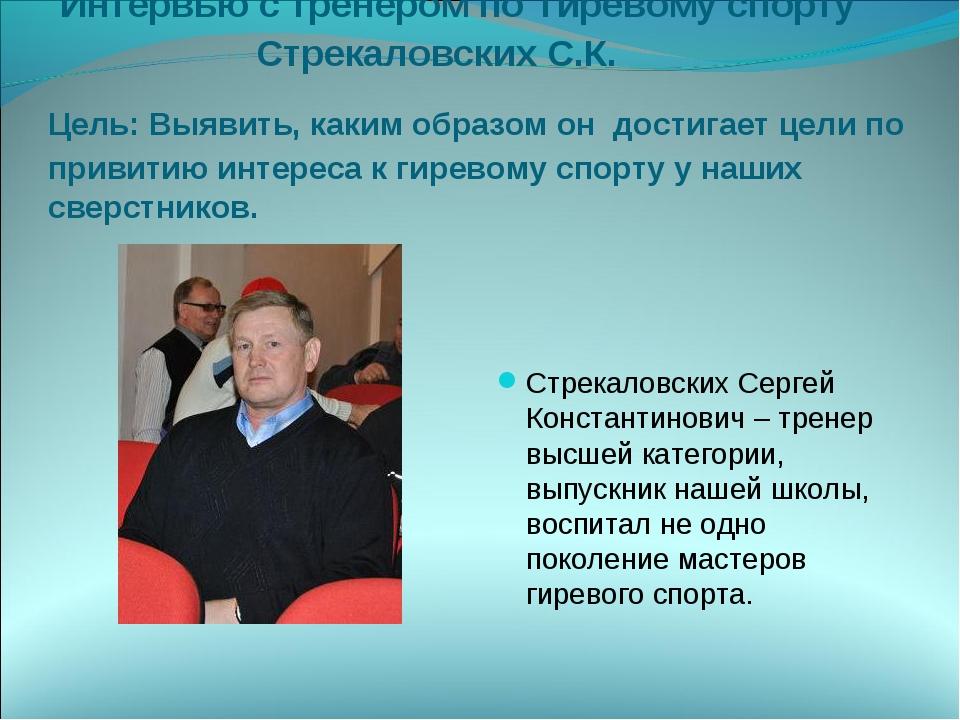 Интервью с тренером по гиревому спорту Стрекаловских С.К. Цель: Выявить, как...
