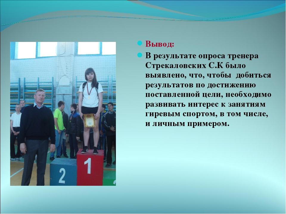Вывод: В результате опроса тренера Стрекаловских С.К было выявлено, что, чтоб...