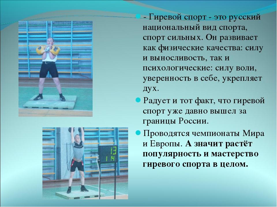 - Гиревой спорт - это русский национальный вид спорта, спорт сильных. Он разв...
