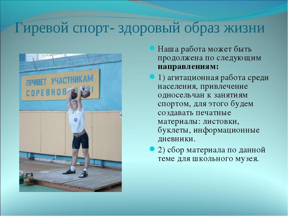 Гиревой спорт- здоровый образ жизни Наша работа может быть продолжена по след...