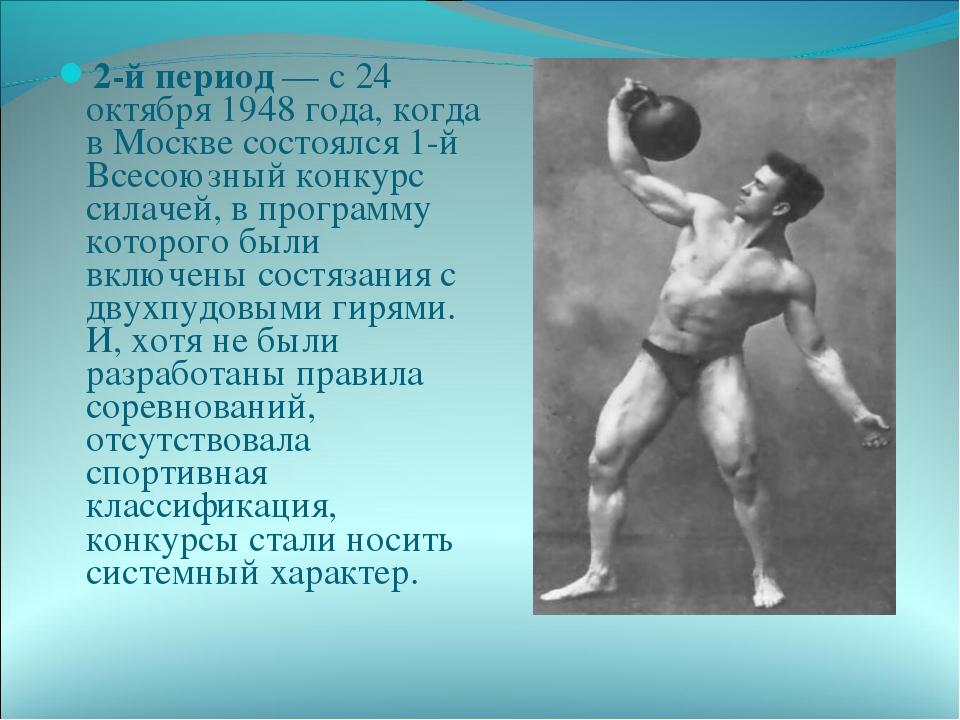 2-й период — с 24 октября 1948 года, когда в Москве состоялся 1-й Всесоюзный...