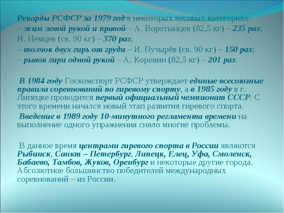 Рекорды РСФСР за 1979 год в некоторых весовых категориях: – жим левой рукой и...